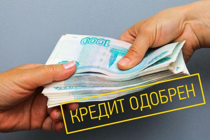 Кредит от физического лица -частный займ в Москве и области