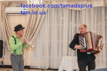 Тамада, живая музыка, ди джей, баянист на свадьбу, юбилей, корпоратив Киев
