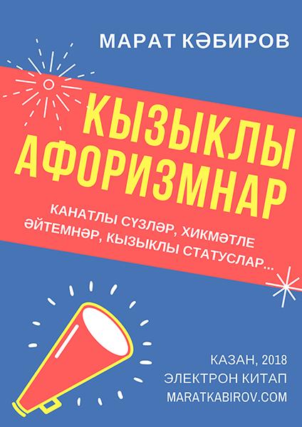 Марат Кабиров. Кызыклы афоризмнар, цитаталар