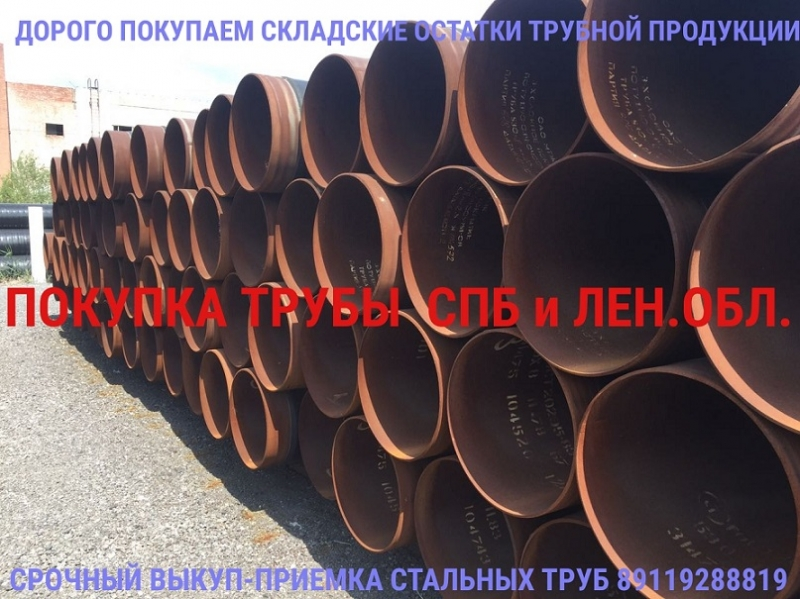 Скупка стальных труб в Санкт-Петербурге. Дорого купим трубу ПНД.