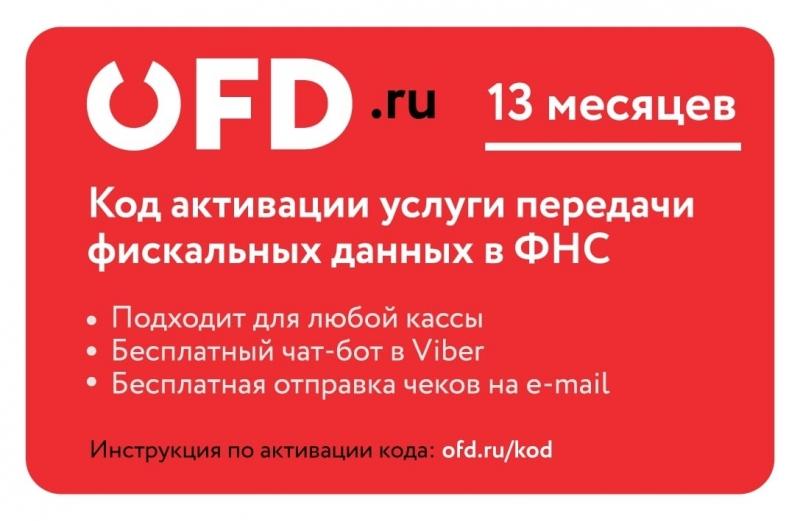 Код активации услуги ОФД на 13 месяцев от OFD.ru