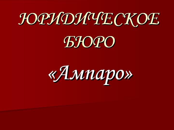 Сопровождение сделок с недвижимостью в Ростове-на-Дону