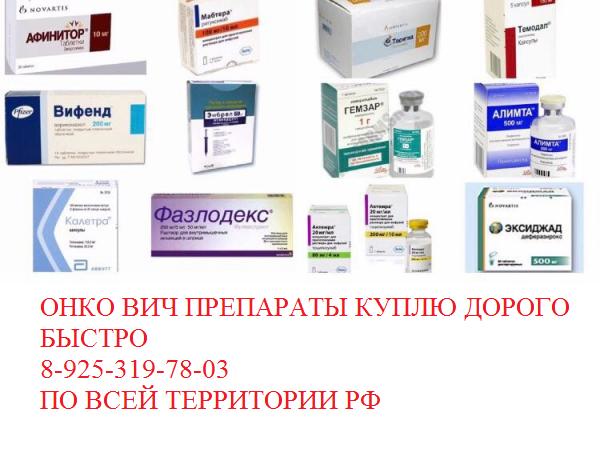Куплю лекарства онкологические медикаменты дорого