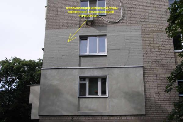 Покрытие теплоизоляционное Термосилат