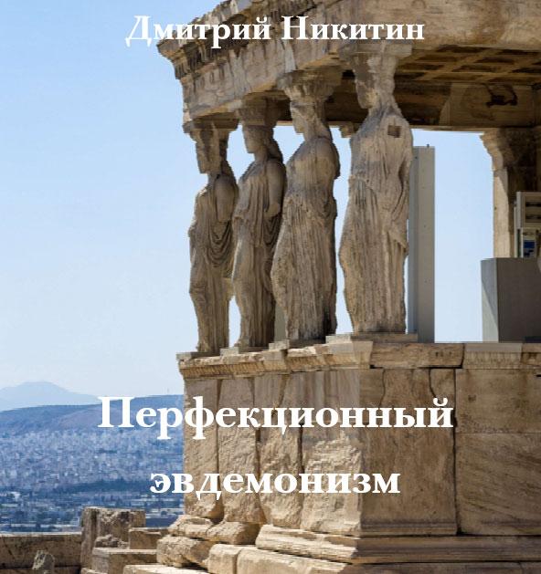 Отдам бесплатно книгу Д. Никитина Перфекционный эвдемонизм