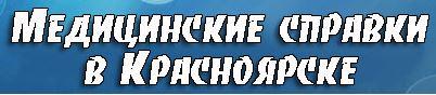Медсправки в Красноярске на
