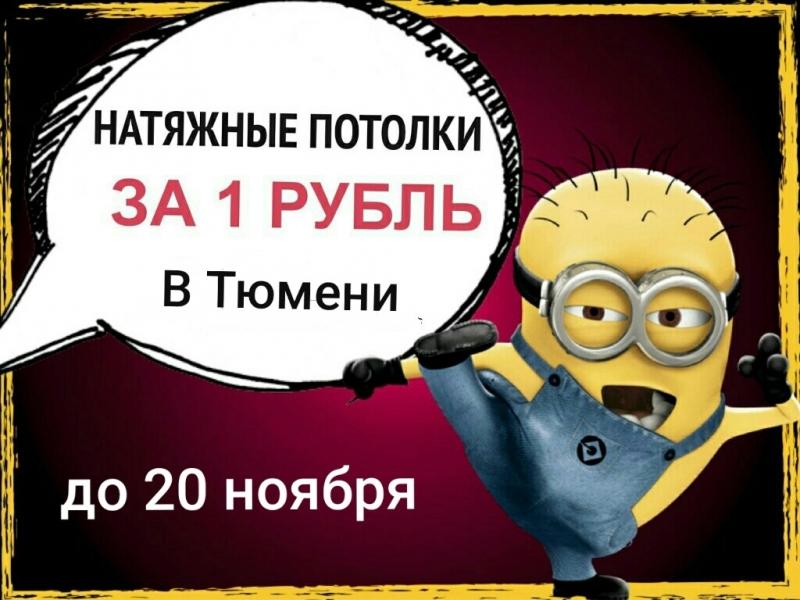 Натяжной потолок за 1 рубль
