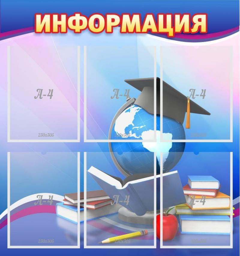 Изготовление стендов в Южно-Сахалинске