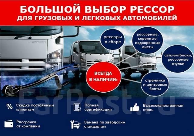 Ремонт рессор и ходовой части легковых и грузовых ам
