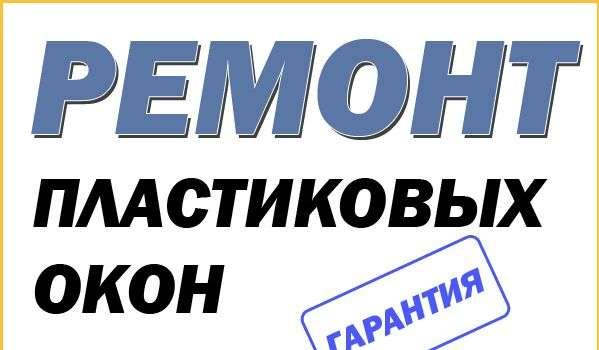 Ремонт окон на зиму Одесса. Устранение продувания пластиковых окон.