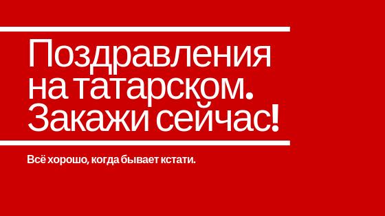 Стихи поздравления с днем рождения на татарском