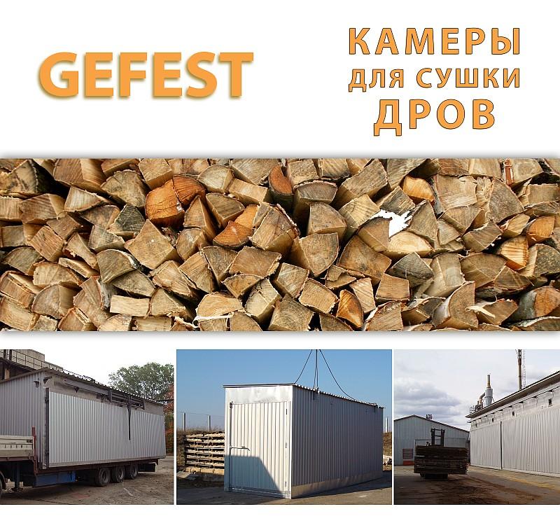 Мобил промышлен сушильные камеры сушилки GEFEST DKF для скоростной сушки дров.