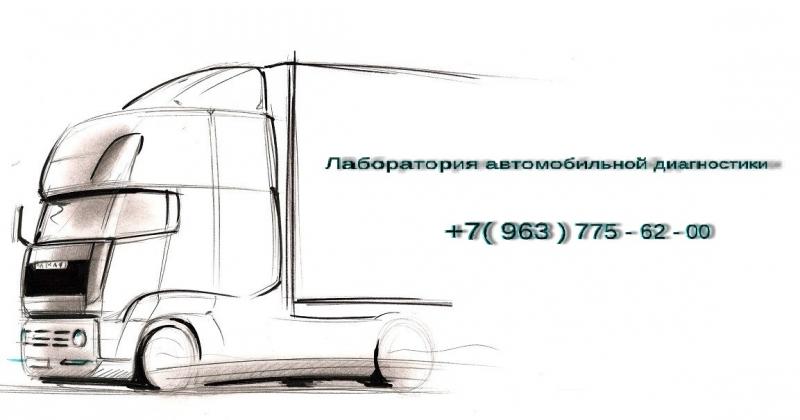 Осмотр и диагностика грузовых автомобилей перед покупкой.