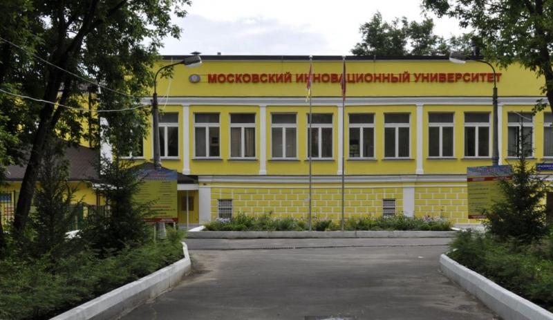 Московский Инновационный Университет приглашает учиться