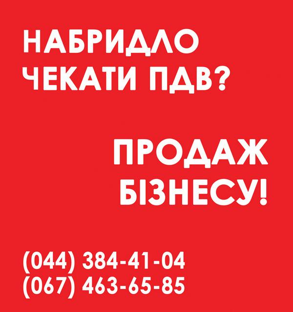 Продаж ТОВ з ПДВ та лцензями Одеса