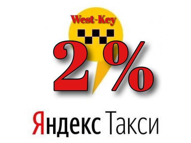 Подключение водителей такси Яндекс, Сити Мобил, Гет такси, Ритм. Вывод каждый день