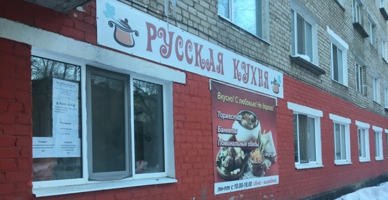 Столовая Русская кухня