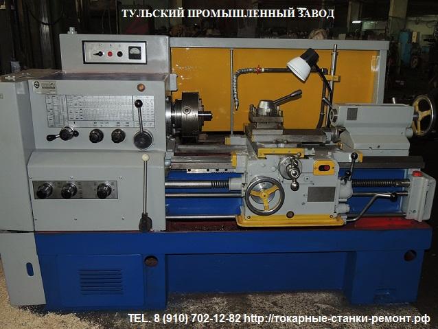 Купить токарный станок 16к20, 16к25 после капитального ремонта на Тульском Промы
