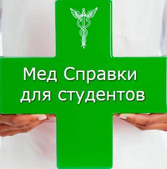 Медсправки Уфа 02.stud-spravka