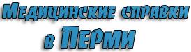 Медсправки в Перми 59.med-sprawka