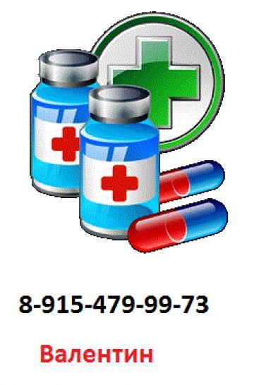 Куплю онкологичесие препараты