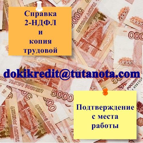 2-НДФЛ, подтверждение с места работы по всей РФ