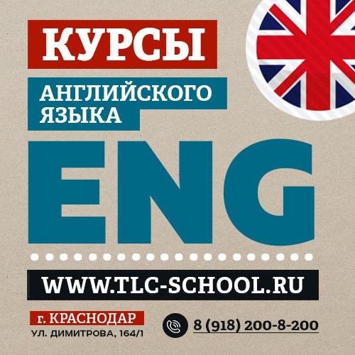 Курсы английского в Краснодаре
