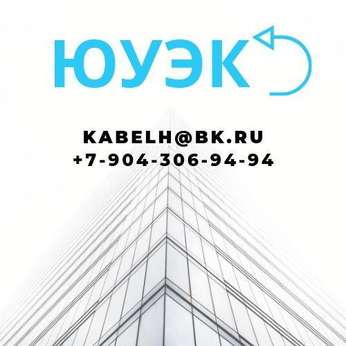 Кабель КИПэВБВ 2х2х0.6 нг LS по 68р на складе