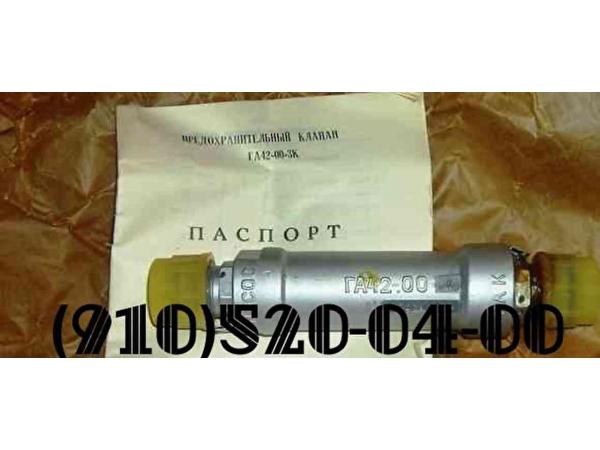 Продам краны клапанГА133, ГА105, ГА109, ГА88, ГА42,