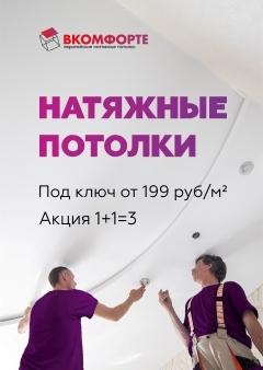 Натяжные потолки ВКОМФОРТЕ Тольятти