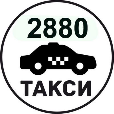 Такси Одесса 2880 - ваш транспорт