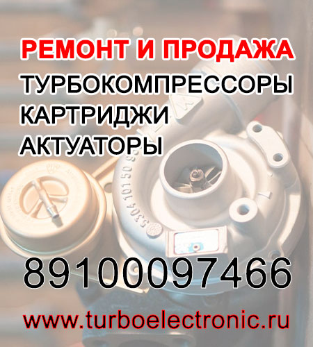 Ремонт и продажа турбин по всей России, в Москве