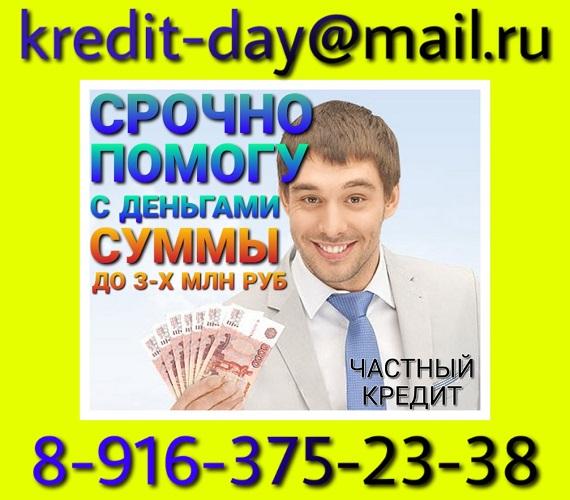 Срочно помогу с денежными средствами в размере от 300 тысяч до 3 млн руб.