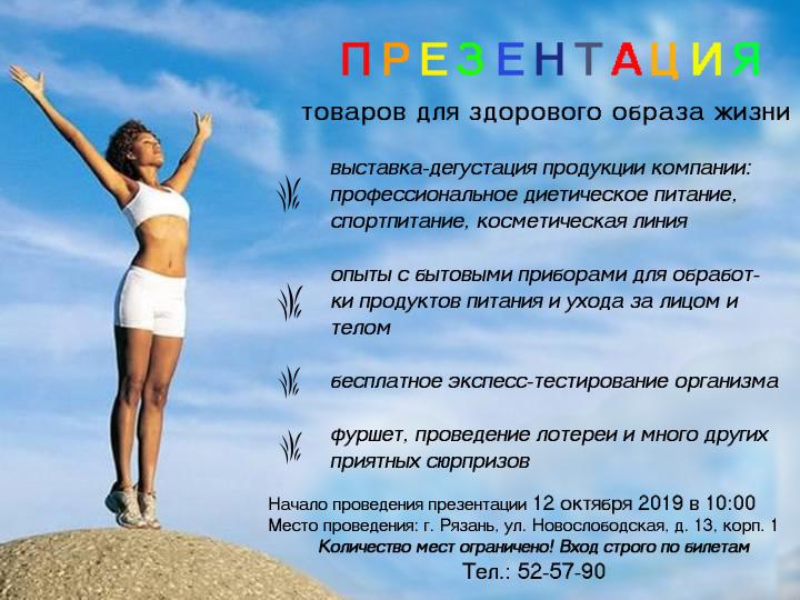 Бесплатный билет на Презентацию-дегустацию товаров для здорового образа жизни
