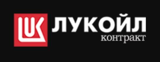 Торговая площадка Лукойл-Контракт
