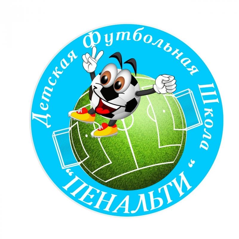 Детская футбольная школа Пенальти