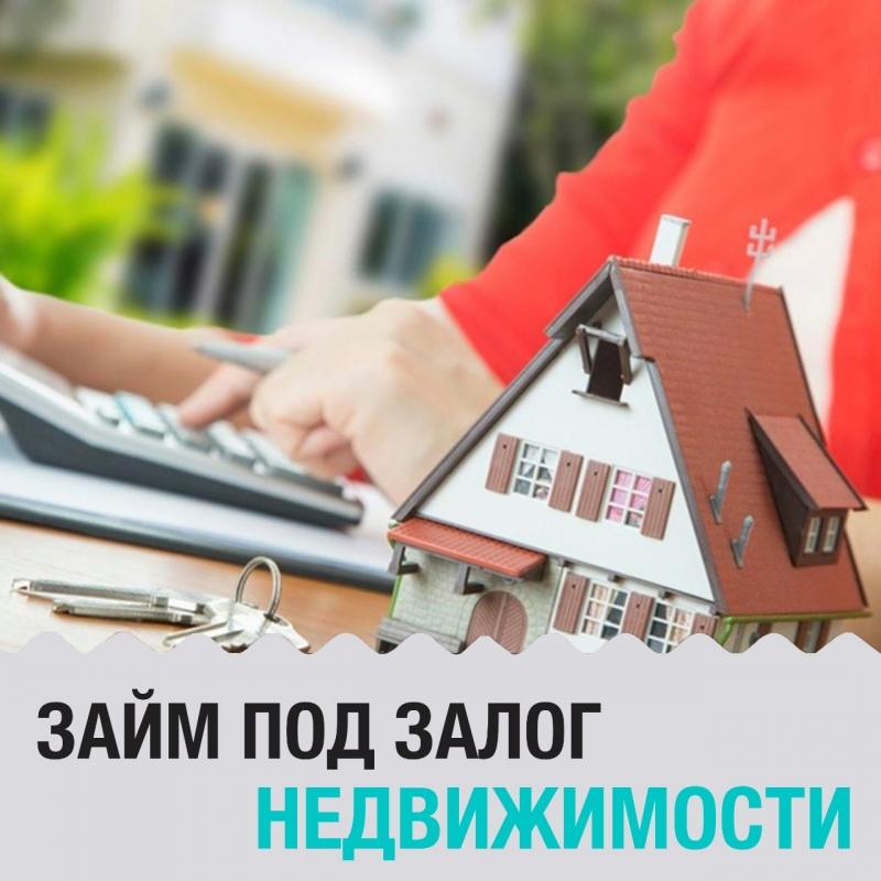 Срочные займы под залог любой недвижимости
