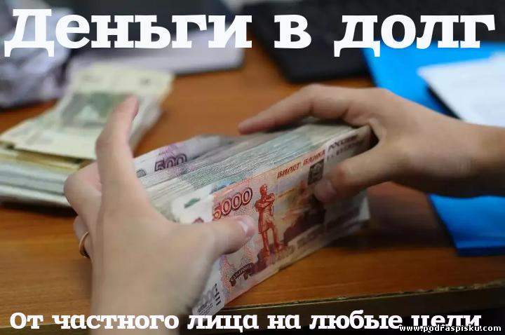 Сегодня Частный кредит наличными до 4 000 000 р по паспорту
