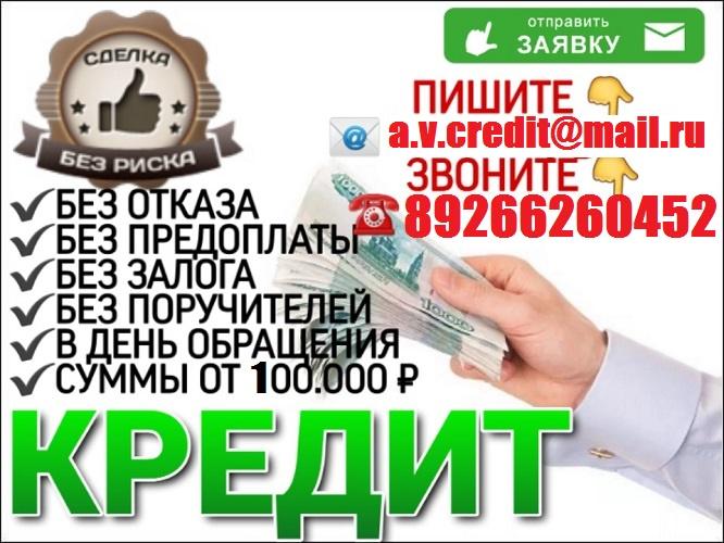 Деньги в долг с любой кредитной историей и просрочками. От 100 тыс руб без предо
