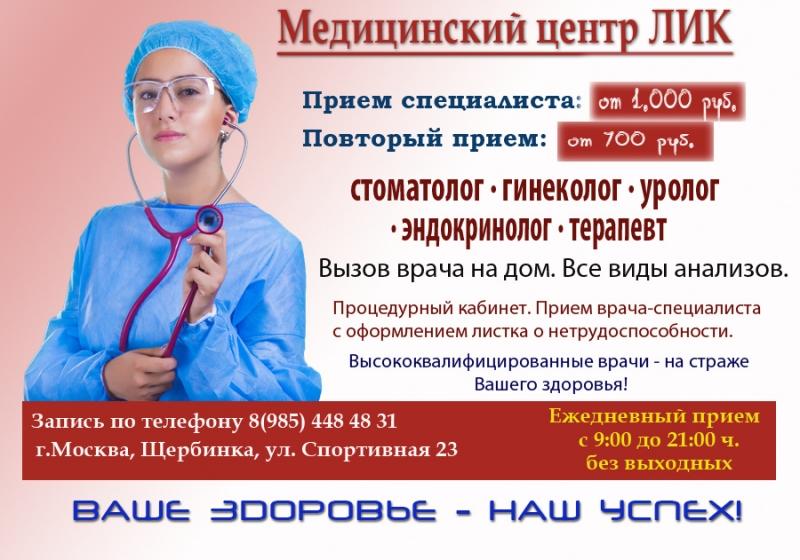 Медицинские услуги в Щербинке