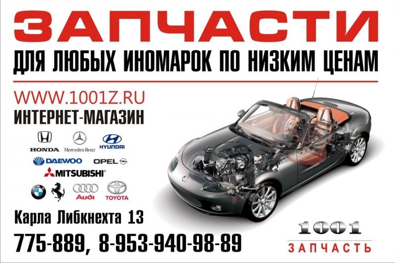 Запчасти для Иномарок, Автозапчасти Цена, Качество, Гарантия, Самая низкая цена г. Киров