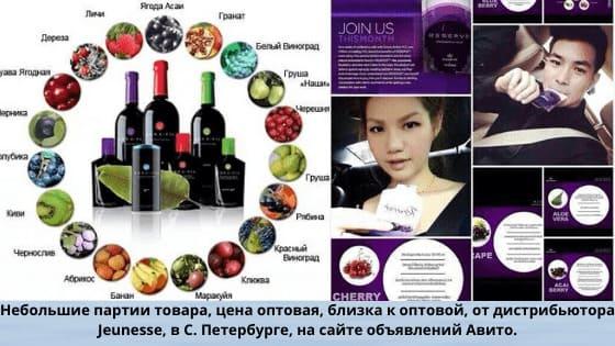 Jeunesse, продукты для здоровья, 2020 г.