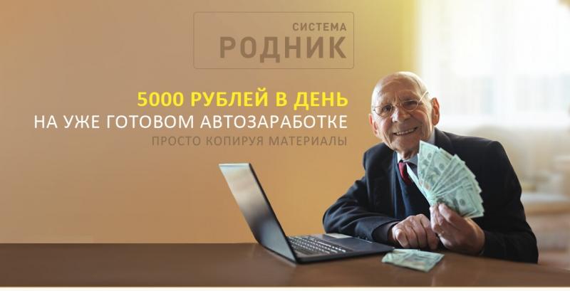 Система РОДНИК 5 000 в день на автозаработке Тариф Минимум