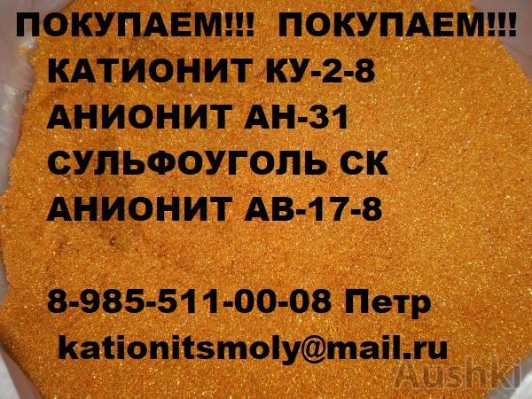 Наша организация покупает бу катионит остатки анионит, сульфоуголь нелеквид