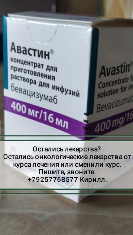 Сутент Афинитор Имновид Авастин куплю лекарства онкология рак меланома дорого