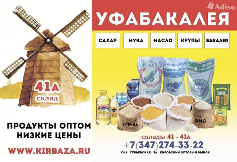 Уфабакалея сайт