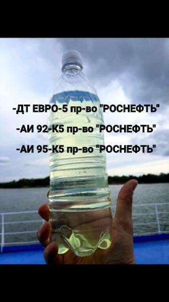 Дизельное топливо ЕВРО-5,АИ 92-К5,АИ 95-К5 пр-во РОСНЕФТЬ
