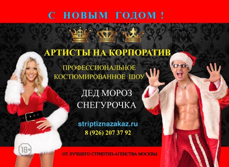 Заказать стриптиз шоу Снегурочки и Деда Мороза