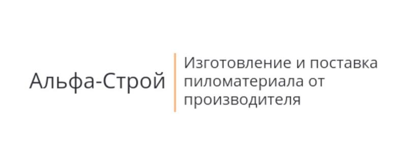 Пиломатериал от компании Альфа-Строй
