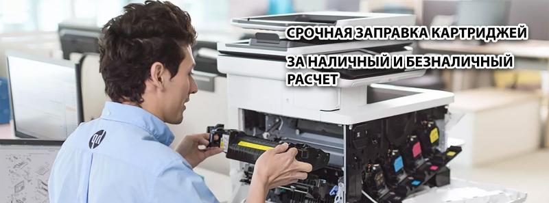 Заправка принтер в  Медведково срочно